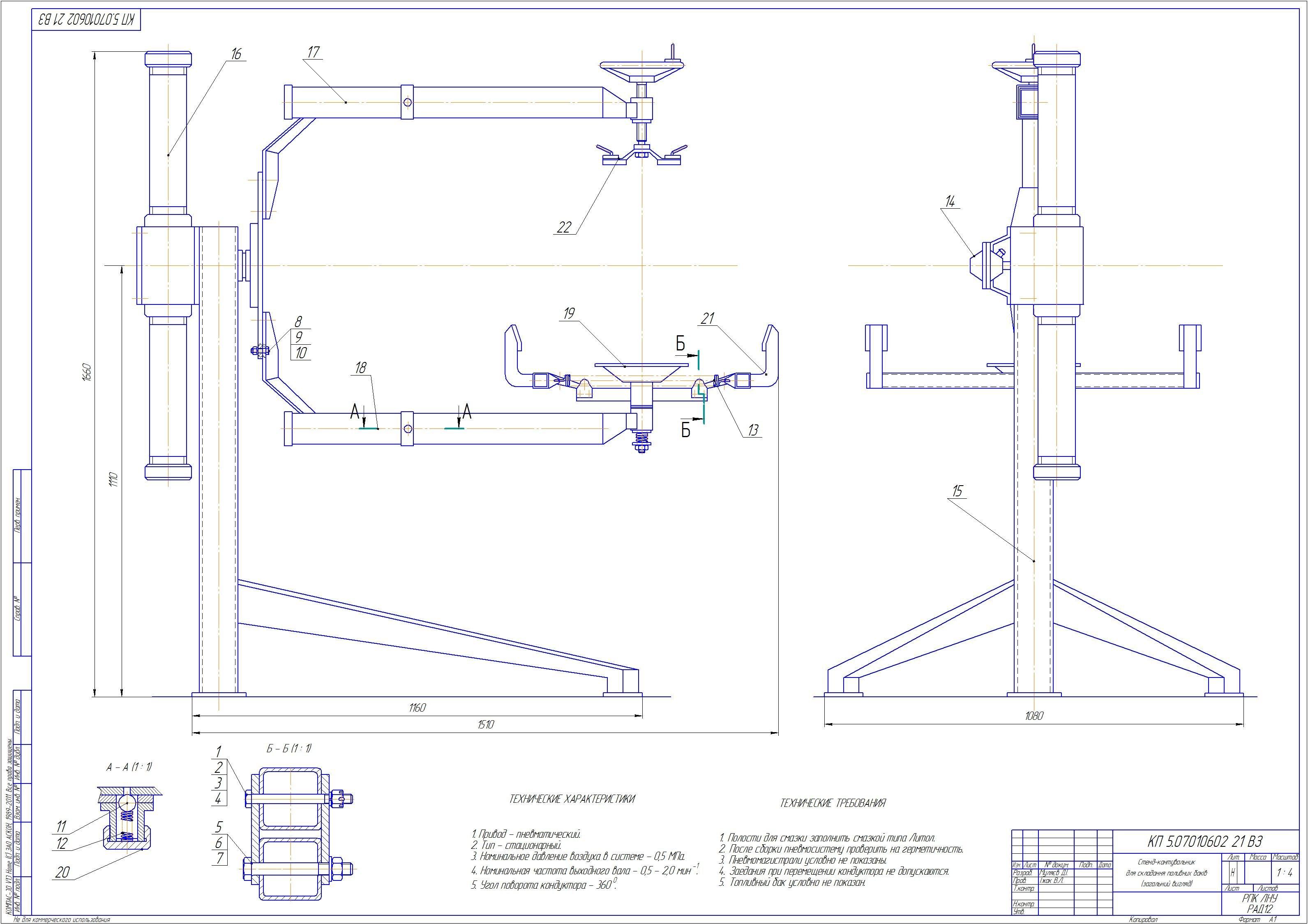 Опрокидыватель для авто чертежи размеры